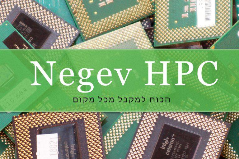 Negev HPC