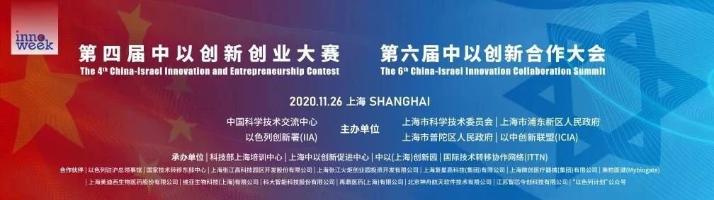 Lightbits Labs Selected as the Winner of the 2020 4th China-Israel Innovation and Entrepreneurship Contest Finals